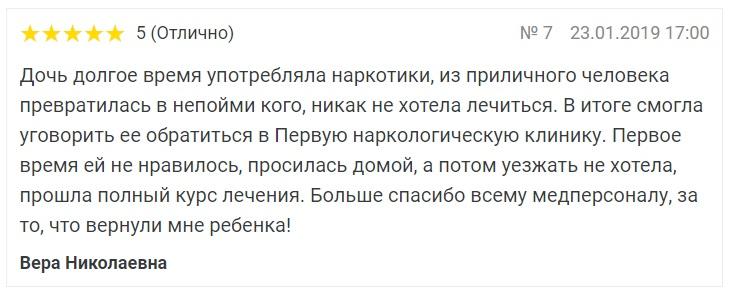 """отзывы о клинике """"ПНК"""" в Электростали"""