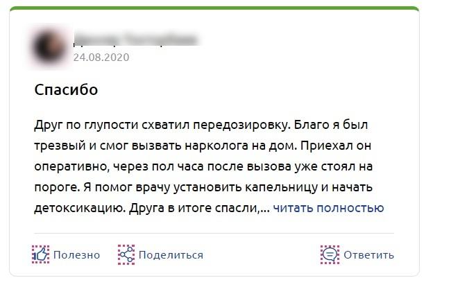 """""""Первая Наркологическая Клиника"""" Электросталь отзывы"""